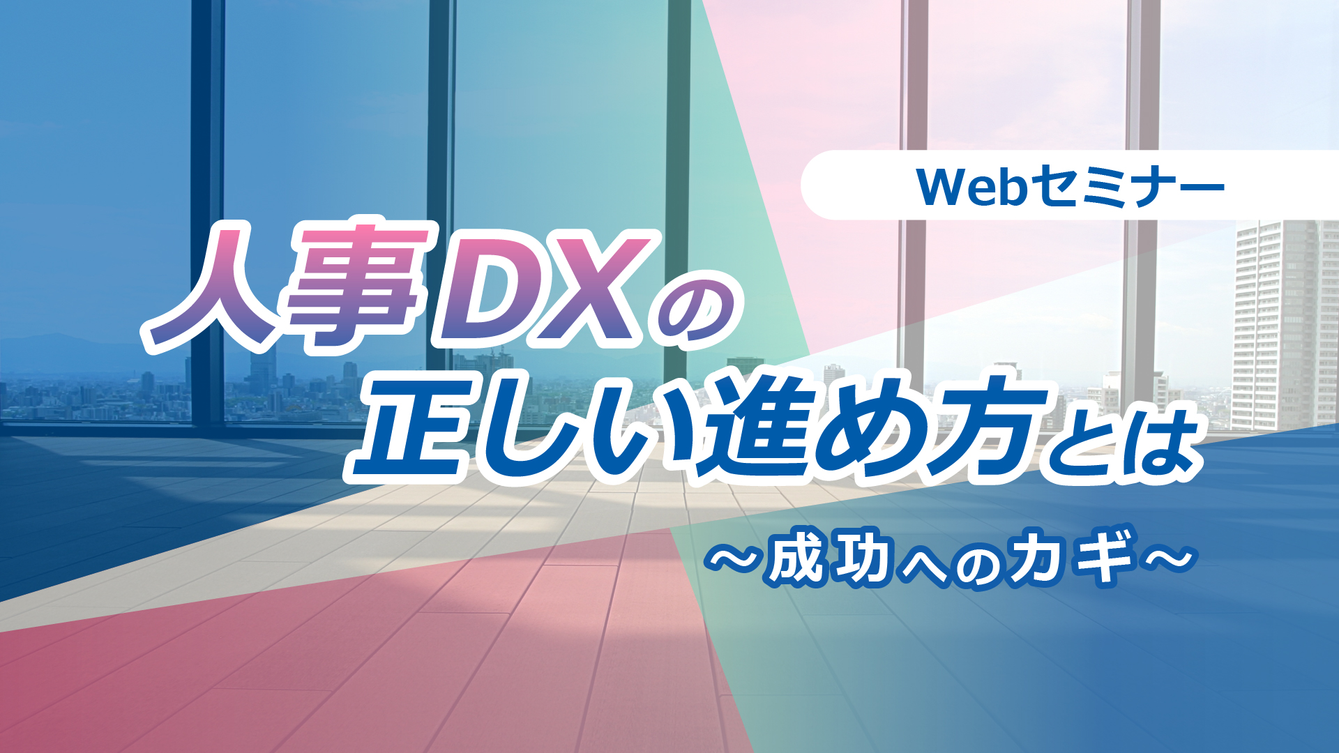【Webセミナー】10/ 5開催!人事DXの正しい進め方とは~成功へのカギ~