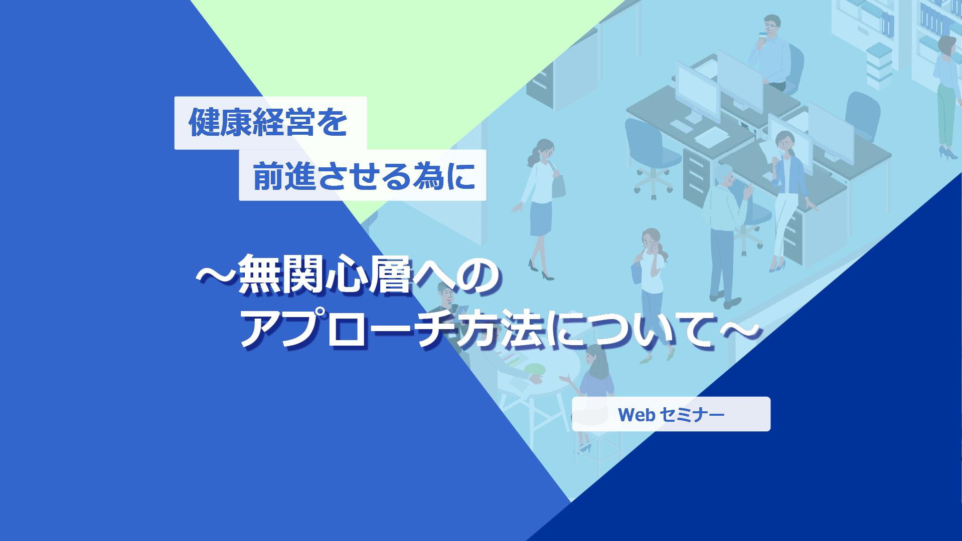 【Webセミナー】10/ 7開催!健康経営を前進させる為に~無関心層へのアプローチ方法ついて~