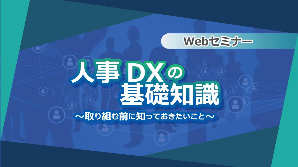 【Webセミナー】10/21開催!人事DXの基礎知識~取り組む前に知っておきたいこと~